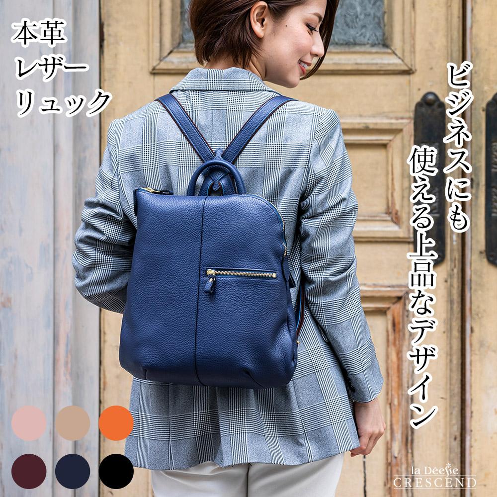 本革リュック レディース A4 日本製 牛革 ビジネスバッグ リュックサック 軽量 メンズ 通学 通勤バッグ バッグ かばん ファスナー ブランド クレッシェンド MIYABIYA カジュアル