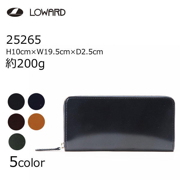人気商品 国内タンナーで仕上げられた高級革を使用 LOWARD ロワード Pid 再再販 25265 ヴァスト ラウンドファスナー長財布 コードバンレザー使用 Vasto