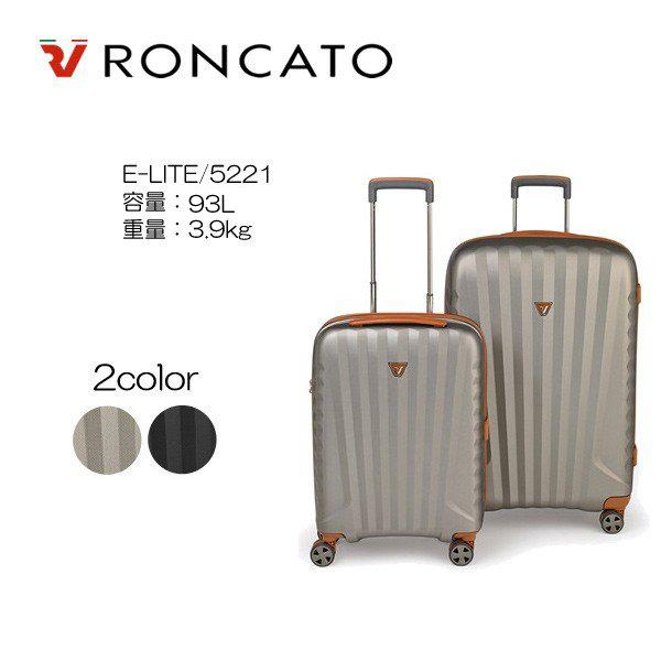軽量3.9Kg 重量制限が気にならず 移動も楽です 宅配便送料無料 Roncato ロンカート 1週間以上用 感謝価格 10年間保証 E-LITE 5221