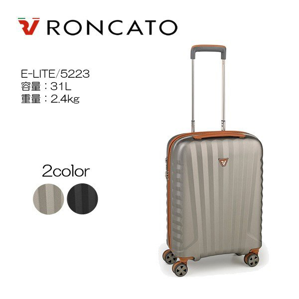 100席以上の機内持ち込み可能サイズ Roncato ロンカート E-LITE 売り出し 贈答 5223 1-2日程度用 10年間保証