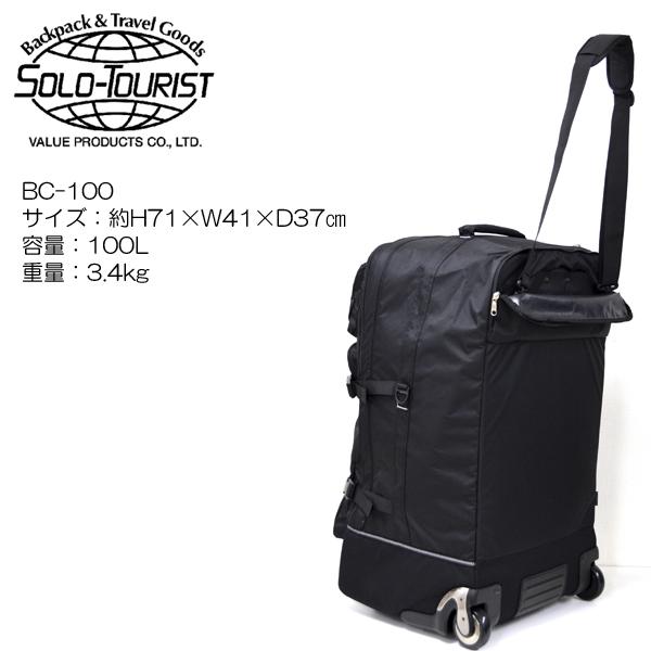 大容量で軽いキャスターバッグです SOLO TOURLIST 使い勝手の良い ソロツーリスト ビッグキャリー100L 預け入れ最大サイズ 100 記念日 容量90 L BC-100