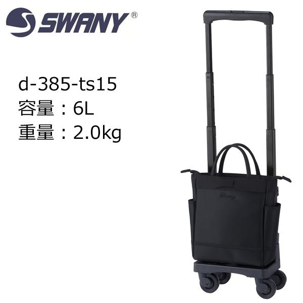 SALE ブラックフォーマルに特化したキャリーが登場 SWANY スワニー D-385メモーロ d-385-ts15 38cm 容量:6L 着脱可能バッグは日本製 ストッパー付き 贈与 重量:2.0kg 機内持込サイズ