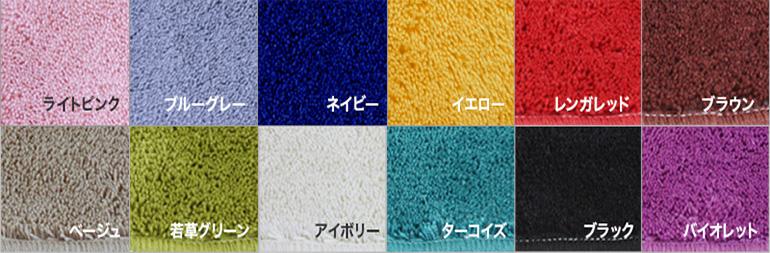 トイレマット (80x100cm) イージーオーダー・カラーインパクト 北欧カラー10色 / 丸洗いOK 高品質 日本製 抗菌 ふかふか 滑り止め トイレマット / イージーオーダートイレマット 北欧カラー10色・カラーインパクト