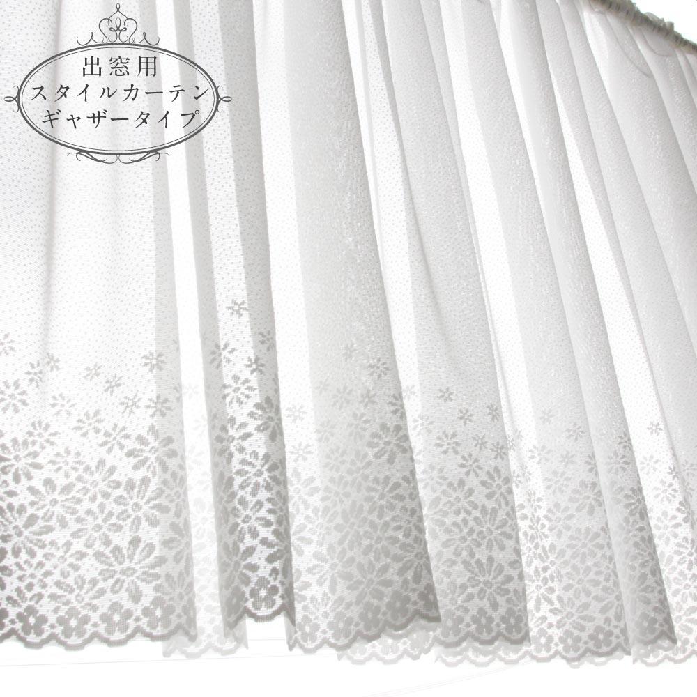 おしゃれなスタイルレースカーテン 出窓レースカーテン 幅300cm 対応サイズ 新色追加して再販 幅120cm-幅200cm 120cm 既製品 丈110 日本製 幅調整可能なギャザータイプ 百貨店
