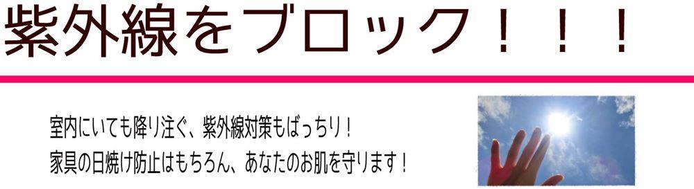 カフェカーテン 遮光 防炎機能付き サンシャット140cm幅 45cm丈 ベージュ ブルー グリーン ピンク、ブラック、ネイビー 遮熱 日本製 メール便対応可能