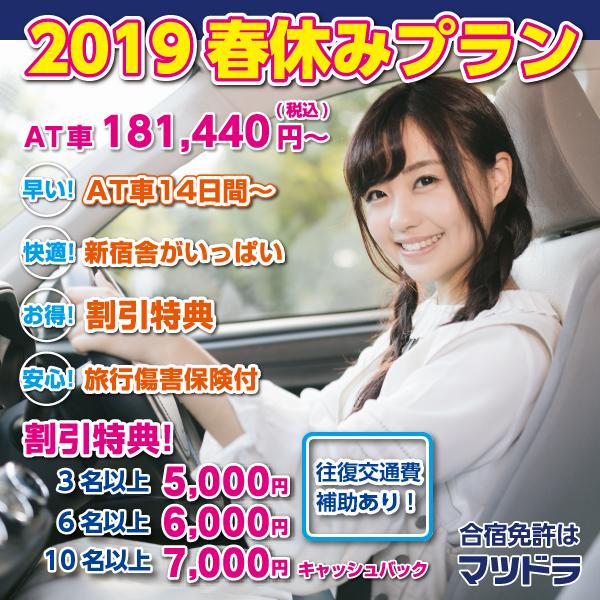 普通車【MT車】【合宿免許】2019春休みプラン