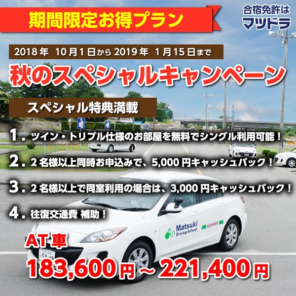 普通車【AT限定】【合宿免許】2018/10/1~2019/1/15入校限定!秋~年末年始のキャンペーン