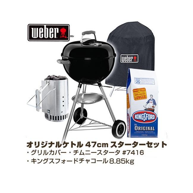 品質は非常に良い 【使い捨て焼き網1枚プレゼント中】Weber 1241008 ウェーバー オリジナルケトル 47cm スターターセット #7416 #7148 8.85kgOriginal Kettle One Touch Charcoal Grill 18.5inch, ピュアライズ 9bd3b2a0