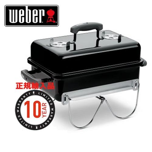 Weber 121008 ウェーバー ゴーエニーウェア チャコールグリルGo-Anywhee Potable Charcoal Gill