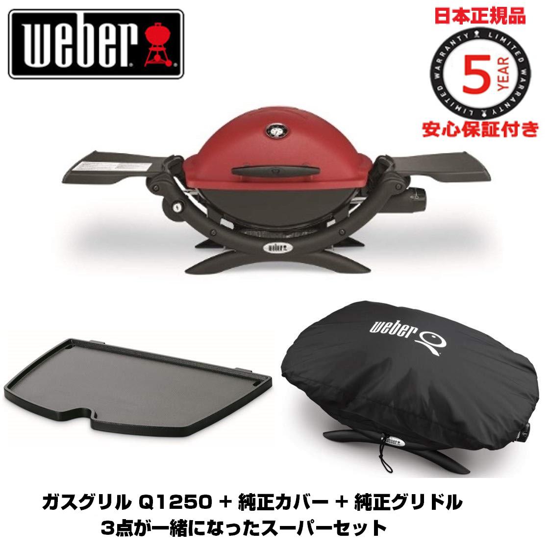 Weber 51042208 キャンプQ Q1250 専用カバーとグリドルが付いたスーパーセット LPガスカートリッジ対応グリル