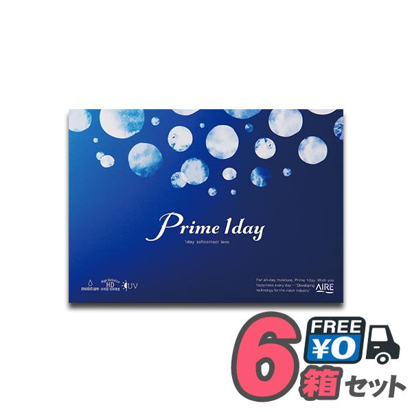 プライム ワンデー Prime1day 6箱セット 送料無料 1箱30枚入 コンタクトレンズ 1day