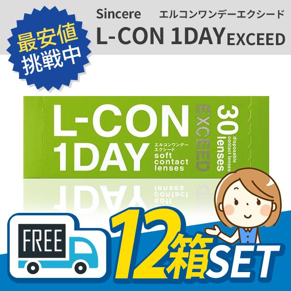 シンシア エルコン ワンデーエクシード 12箱セット 送料無料 1箱30枚入り コンタクト 1day