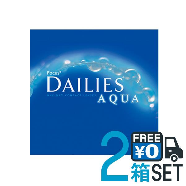 キャッシュレス 5%還元対象 フォーカス デイリーズアクア バリューパック 2箱セット 送料無料 1箱90枚入り 日本アルコン コンタクト 1day