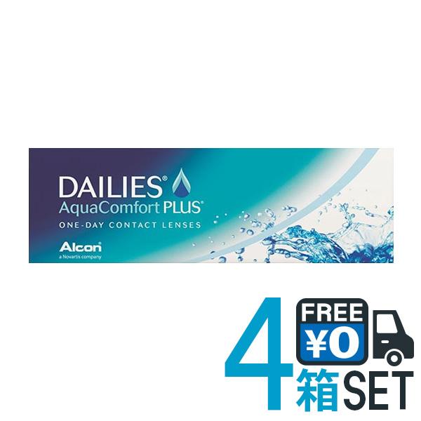 キャッシュレス 5%還元対象 デイリーズ アクア コンフォートプラス 4箱セット 送料無料 1箱30枚入り 日本アルコン コンタクト 1day