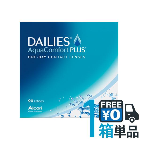 キャッシュレス 5%還元対象 デイリーズアクア コンフォートプラス バリューパック 1箱 送料無料 1箱90枚入り 日本アルコン コンタクト 1day