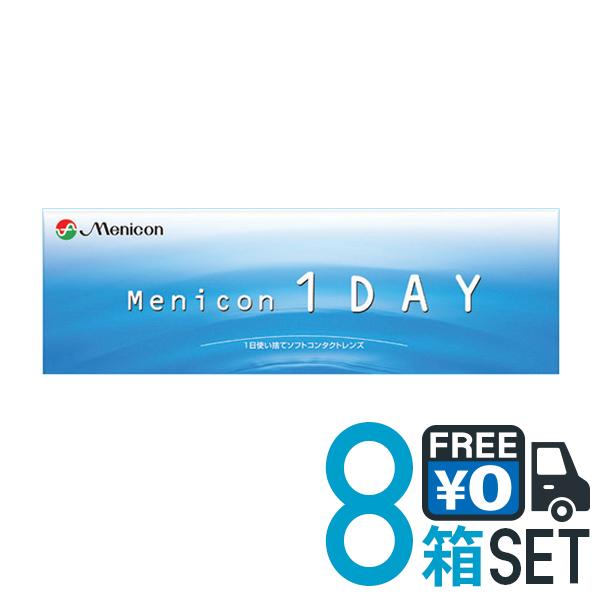 メニコンワンデー 8箱セット 送料無料 1箱30枚入り menicon 1日使い捨て コンタクト 1day ワンデーアクエア と同じレンズです メニコン ワンデー
