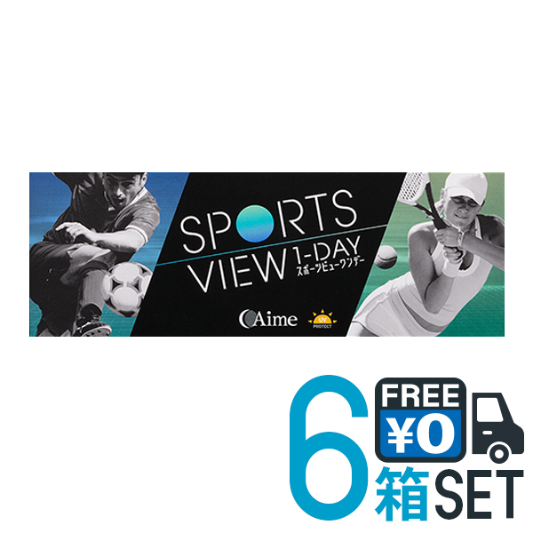 キャッシュレス 5%還元対象 アイミー スポーツ ビュー ワンデー 6箱セット 送料無料 1箱30枚入り コンタクト 1day PNT!