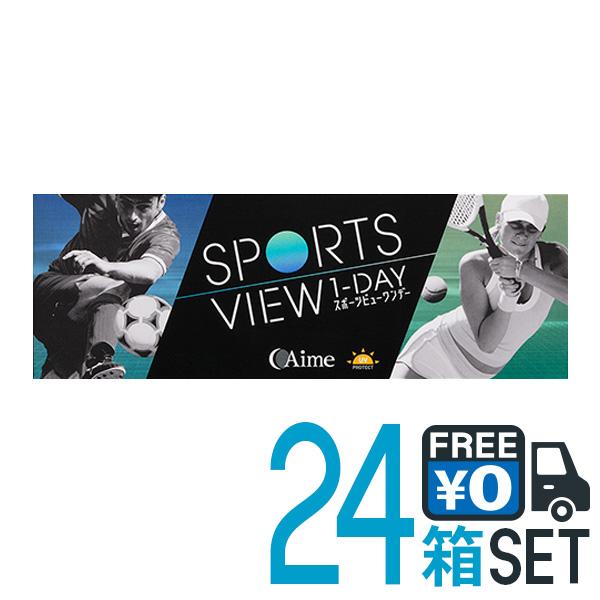 キャッシュレス 5%還元対象 アイミー スポーツ ビュー ワンデー 24箱セット 送料無料 1箱30枚入り コンタクト 1day PNT!