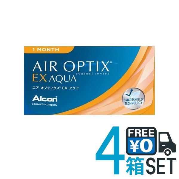 キャッシュレス 5%還元対象 エアオプティクス EX アクア 旧O2オプティクス 4箱セット ポスト便 送料無料 1箱3枚入り 日本アルコン コンタクト 1month