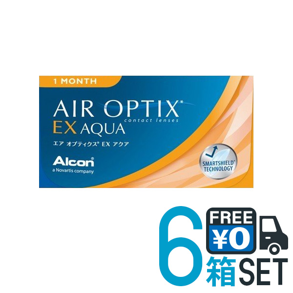 キャッシュレス 5%還元対象 エアオプティクス EX アクア 旧O2オプティクス 6箱セット ポスト便 送料無料 1箱3枚入り 日本アルコン コンタクト 1month