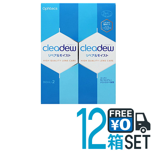 cleadew リペア&モイスト 2本パック 12セット 送料無料 1本360ml レンズケース付 国産 ソフトコンタクト ケア用品 こすり洗い オフテクス PNT!