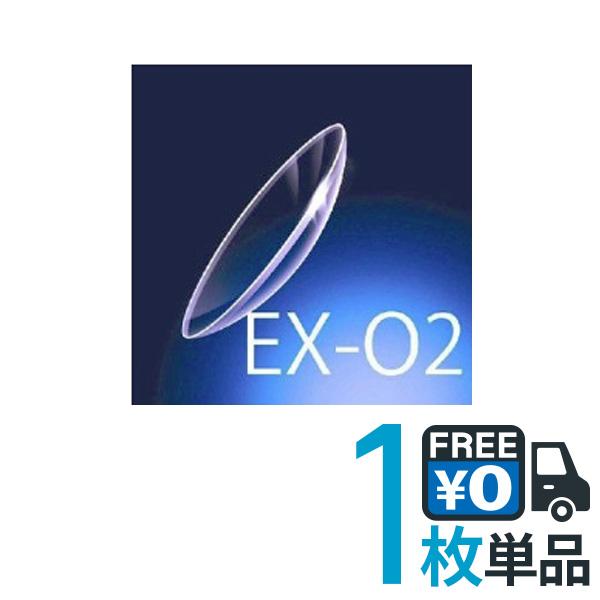 キャッシュレス 5%還元対象 ハード コンタクトレンズ ボシュロム EX-O2 片眼分 1枚 送料無料 保証付き PNT!