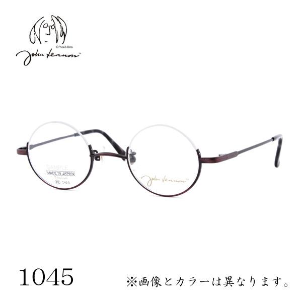 大スターのコレクションを新たに再現 ジョンレノン JL-1045 高品質 丸眼鏡 今ダケ送料無料