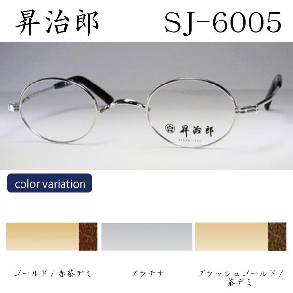 メーカー再生品 三世代に渡り培った技術から生まれたメガネフレーム 新作アイテム毎日更新 送料無料 昇治郎 sj-6005 メガネ 軽量 フジイオプチカル フレーム βチタン ヴィンテージデザイン 名眼