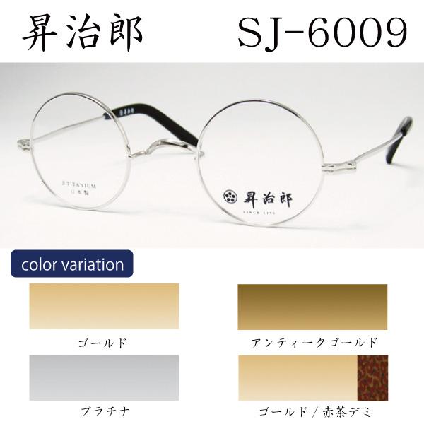 三世代に渡り培った技術から生まれたメガネフレーム 送料無料 昇治郎 sj-6009 メガネ 軽量 お洒落 名眼 βチタン フジイオプチカル 予約販売品 ヴィンテージデザイン フレーム