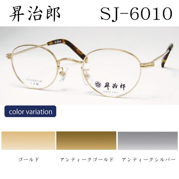 三世代に渡り培った技術から生まれたメガネフレーム 送料無料 昇治郎 sj-6010 メガネ 軽量 限定価格セール フジイオプチカル βチタン 激安通販販売 名眼 フレーム ヴィンテージデザイン