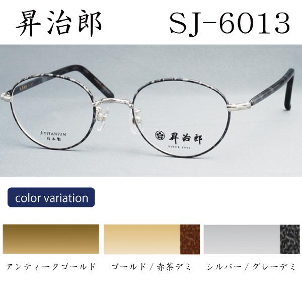 三世代に渡り培った技術から生まれたメガネフレーム 送料無料 昇治郎 年末年始大決算 sj-6013 メガネ 軽量 フジイオプチカル ヴィンテージデザイン 名眼 βチタン フレーム 別倉庫からの配送