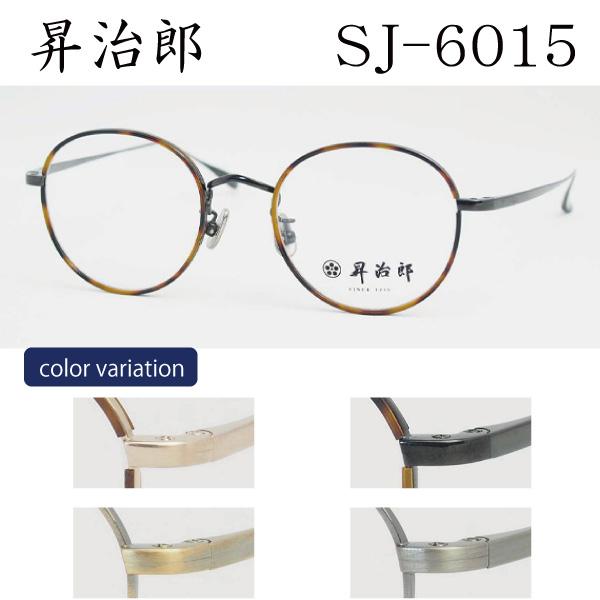 三世代に渡り培った技術から生まれたメガネフレーム 送料無料 昇治郎 sj-6015 メガネ 軽量 名眼 安い 激安 プチプラ 安心の定価販売 高品質 フレーム フルメタル βチタン ノンニッケル フジイオプチカル