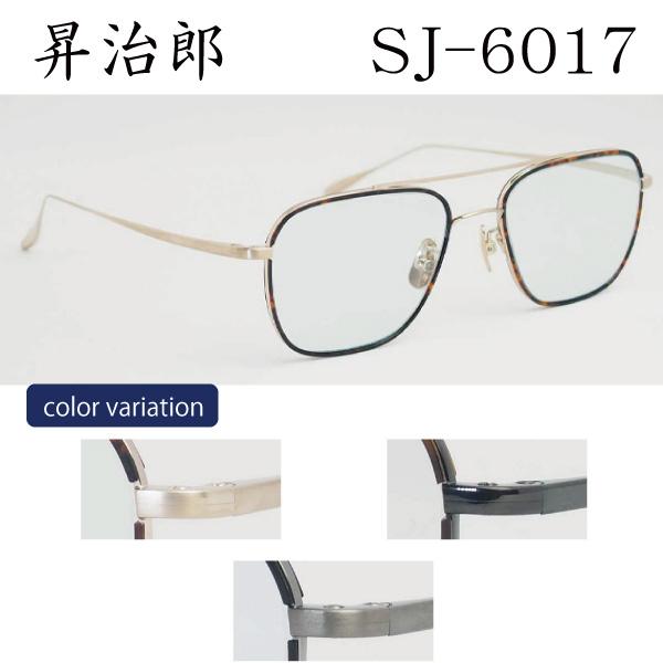 三世代に渡り培った技術から生まれたメガネフレーム 送料無料 昇治郎 保証 sj-6017 メガネ 軽量 βチタン 名眼 ついに入荷 フジイオプチカル フルメタル ノンニッケル フレーム