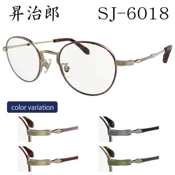 三世代に渡り培った技術から生まれたメガネフレーム 送料無料 昇治郎 sj-6018 メガネ 軽量 ノンニッケル βチタン 商舗 販売 名眼 フジイオプチカル フレーム フルメタル