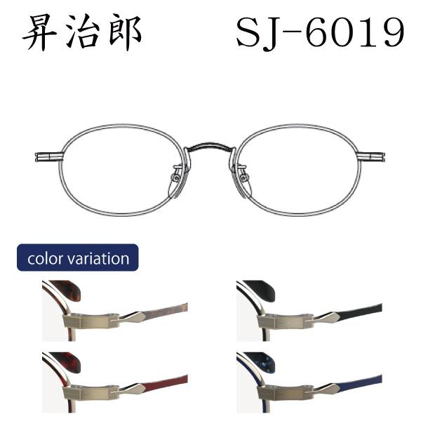 三世代に渡り培った技術から生まれたメガネフレーム 送料無料 限定品 昇治郎 sj-6019 メガネ 軽量 フレーム 名眼 フジイオプチカル βチタン ノンニッケル フルメタル 大特価