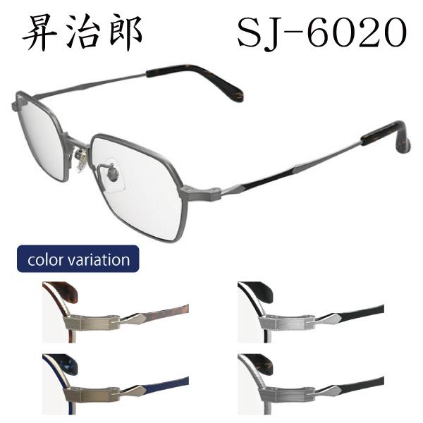 三世代に渡り培った技術から生まれたメガネフレーム 送料無料 昇治郎 sj-6020 メガネ 売れ筋 軽量 フジイオプチカル フルメタル 名眼 ノンニッケル 正規認証品 新規格 βチタン フレーム