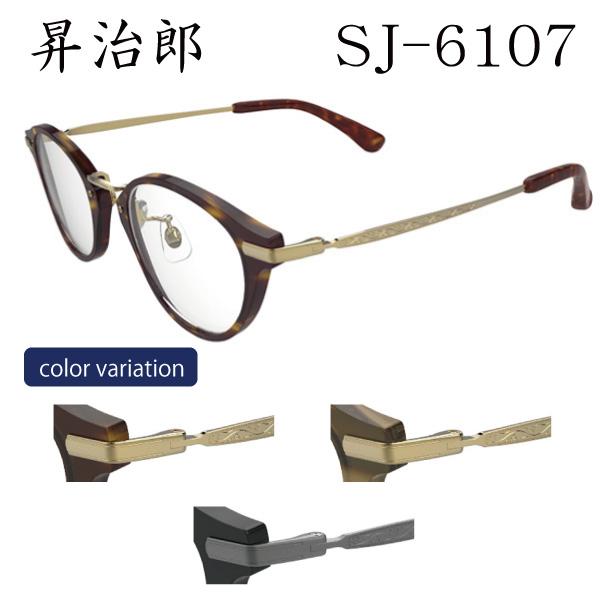 三世代に渡り培った技術から生まれたメガネフレーム 送料無料 昇治郎 sj-6107 メガネ 軽量 βチタン 信用 フジイオプチカル 海外輸入 フレーム ノンニッケル フルメタル 名眼