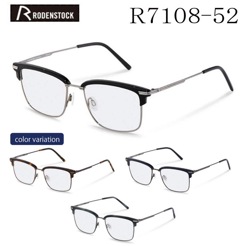 ドイツの眼鏡ブランドより 最高品質のおしゃれなメガネ 送料無料 RODENSTOCK ローデンストック 最安値 限定価格セール R7108-52 メガネ 最軽量 チタン ブルーライトカット 眼鏡 耐腐食性 紳士用