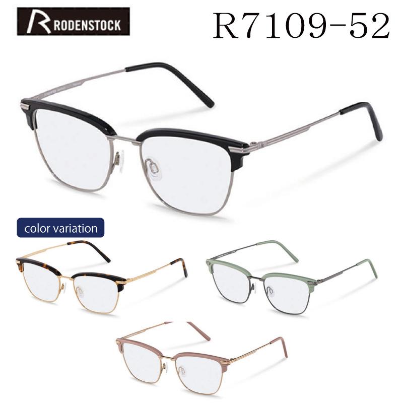 ドイツの眼鏡ブランドより 最高品質のおしゃれなメガネ 送料無料 RODENSTOCK チープ ローデンストック R7109-52 全国一律送料無料 メガネ 眼鏡 チタン 婦人用 耐腐食性 最軽量 ブルーライトカット