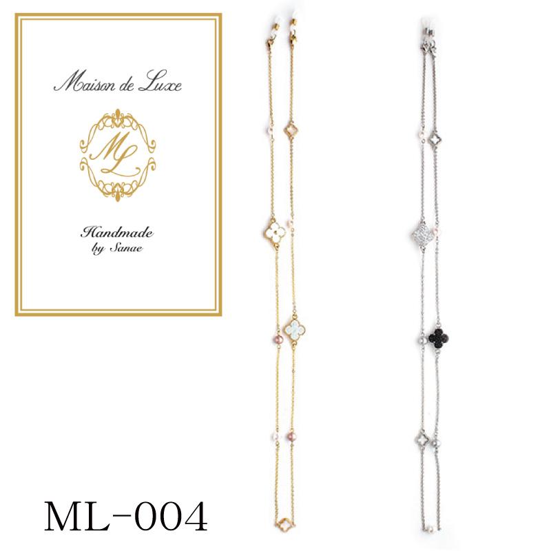 ハンドメイドの美しい眼鏡チェーン 送料無料 Maison ラッピング無料 de Lusce おしゃれ メガネチェーン グラスコード メゾンドリュクス セール 登場から人気沸騰 ML-004