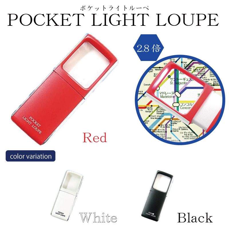 ポケットやバッグの中にこれ1本 送料無料 POCKET LIGHT LOUPE ポケットライトルーペ 専用ケース付き 名眼 返品不可 3色 送料無料新品 LEDライト 2.8倍