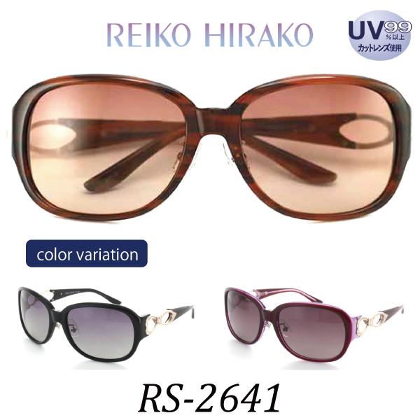 豪華な 目に優しい偏光サングラス REIKO SALENEW大人気! HIRAKO レイコ ヒラコ サングラス 高品質 2021 偏光レンズ RS-2641 名眼 おしゃれ