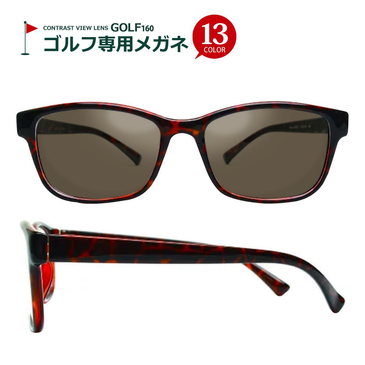ゴルフをとことん楽しみたい方に 初売り ゴルフ専用メガネ 度入り 乱視対応 Lune-0002 フレームタイプ 超特価 ウェリントン