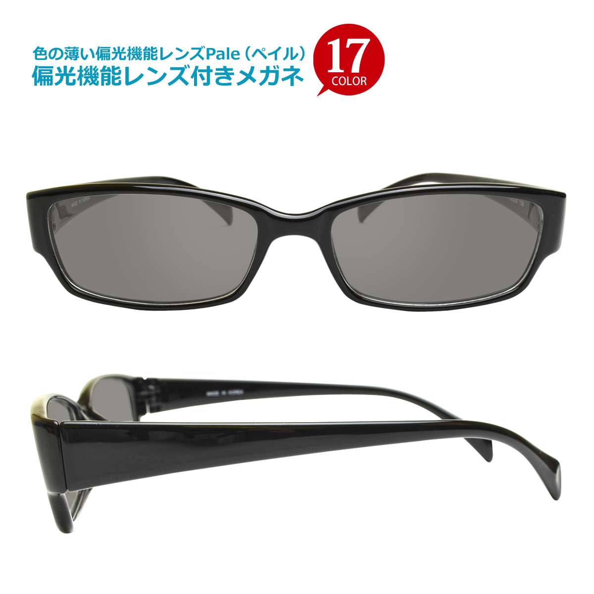 Made in Japanの技術が生んだ 色の薄い偏光機能レンズ 偏光機能レンズ付きメガネ 乱視対応 Lune-0001 フレームタイプ スクエア ショップ 度入り 本物