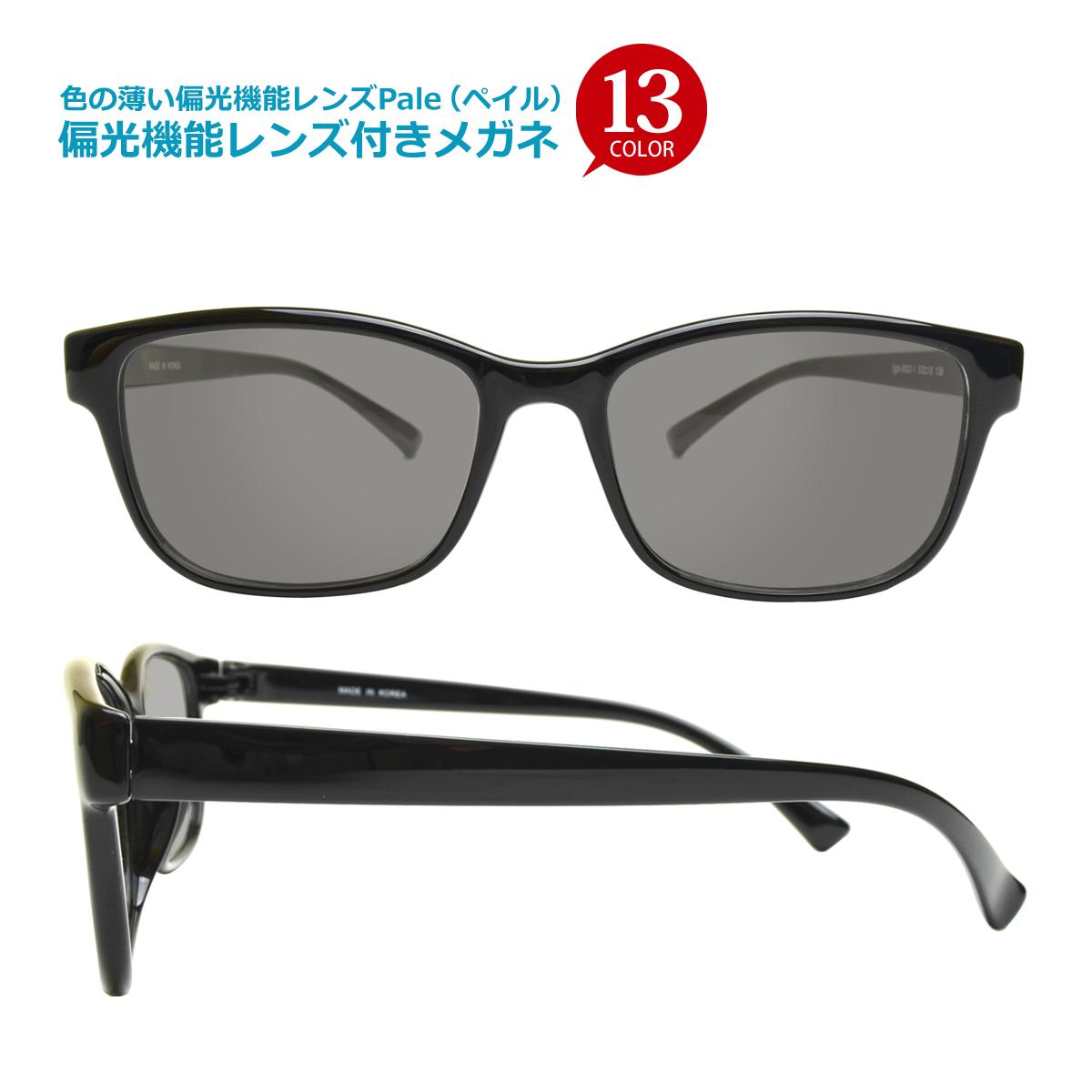 新作続 Made in Japanの技術が生んだ 色の薄い偏光機能レンズ 定番キャンバス 偏光機能レンズ付きメガネ 乱視対応 度入り Lune-0002 ウェリントン フレームタイプ