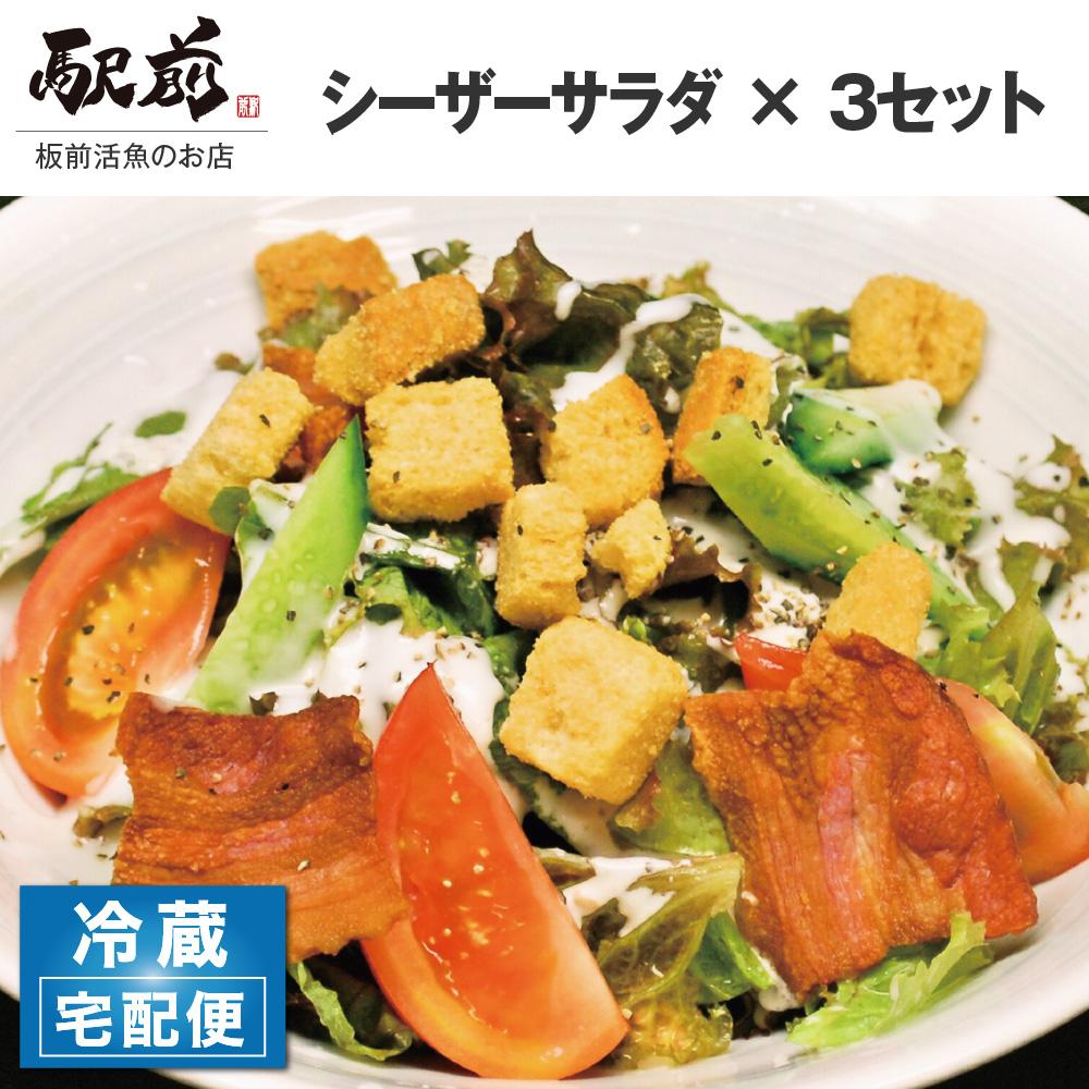 敬老の日 シーザーサラダ 3セット 安心と信頼 サラダ 野菜 パーティ 贈答品 誕生日 激安特価品 家飲み 盛り合わせ