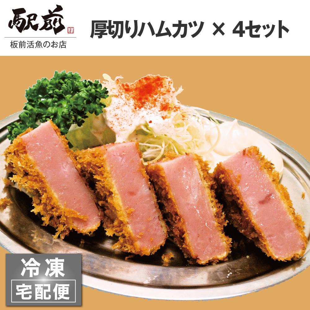 至上 敬老の日 厚切りハムカツ 4セット 日本メーカー新品 ハム ハムカツ 厚切り 揚げるだけ 贈答品 誕生日 パーティ 盛り合わせ 家飲み