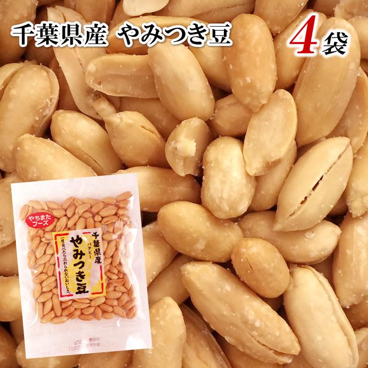 国産落花生のチカラは底知れません 食べ過ぎ要注意 千葉産 バタピー 落花生 お買得 内祝い ピーナッツ 小粒でポリポリ 60g×4袋 やみつき豆