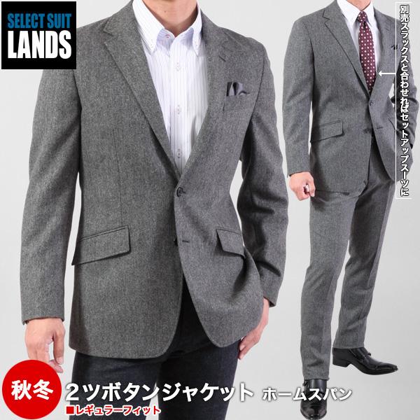 テーラードジャケット メンズ シングル2つボタン 秋冬 ホームスパン ウール90%/ナイロン10% ビジネス 送料無料