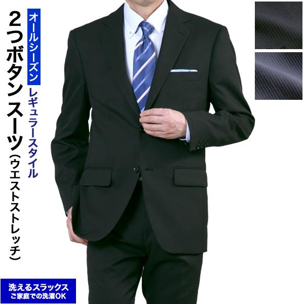 スーツ メンズ レギュラーフィット オールシーズン 2つボタンスーツ ウエストストレッチ ウォッシャブルスラックス 洗えるパンツ ワンタック プリーツ加工 ポリエステル100% ビジネススーツ メンズスーツ 21ssDi